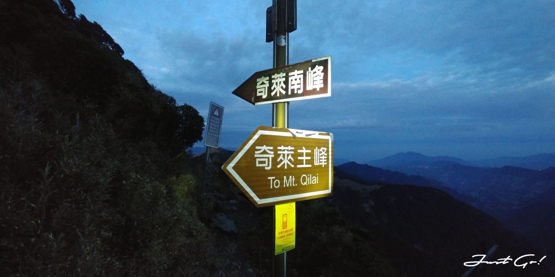 台灣 - 黃金色的奇萊主北·2天1夜紀事-gpx路線、行程、申請、水源44