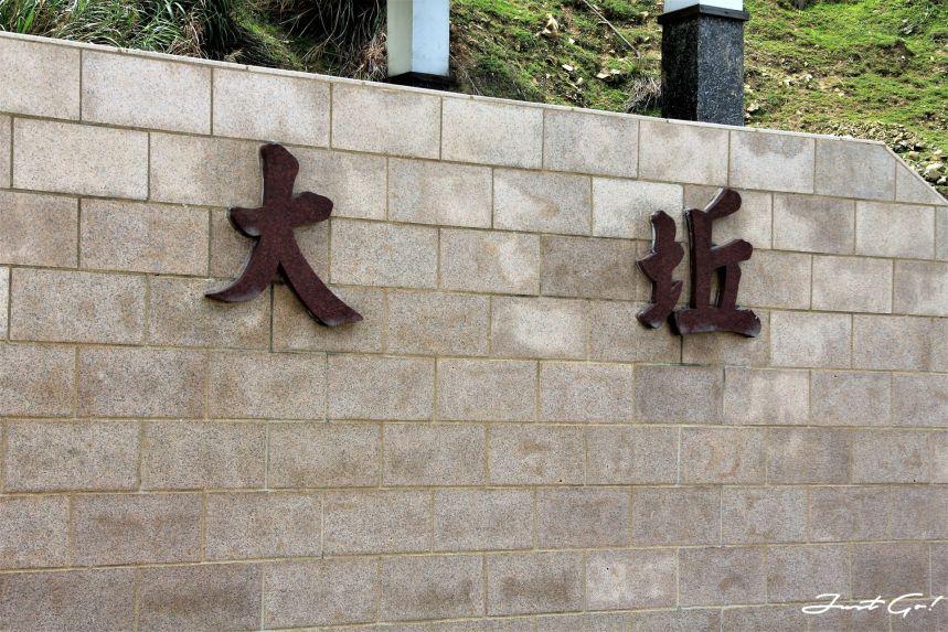 台灣 - 馬祖旅遊必去景點·大坵島·梅花鹿大量出沒-2019交通船班、住宿、美食3