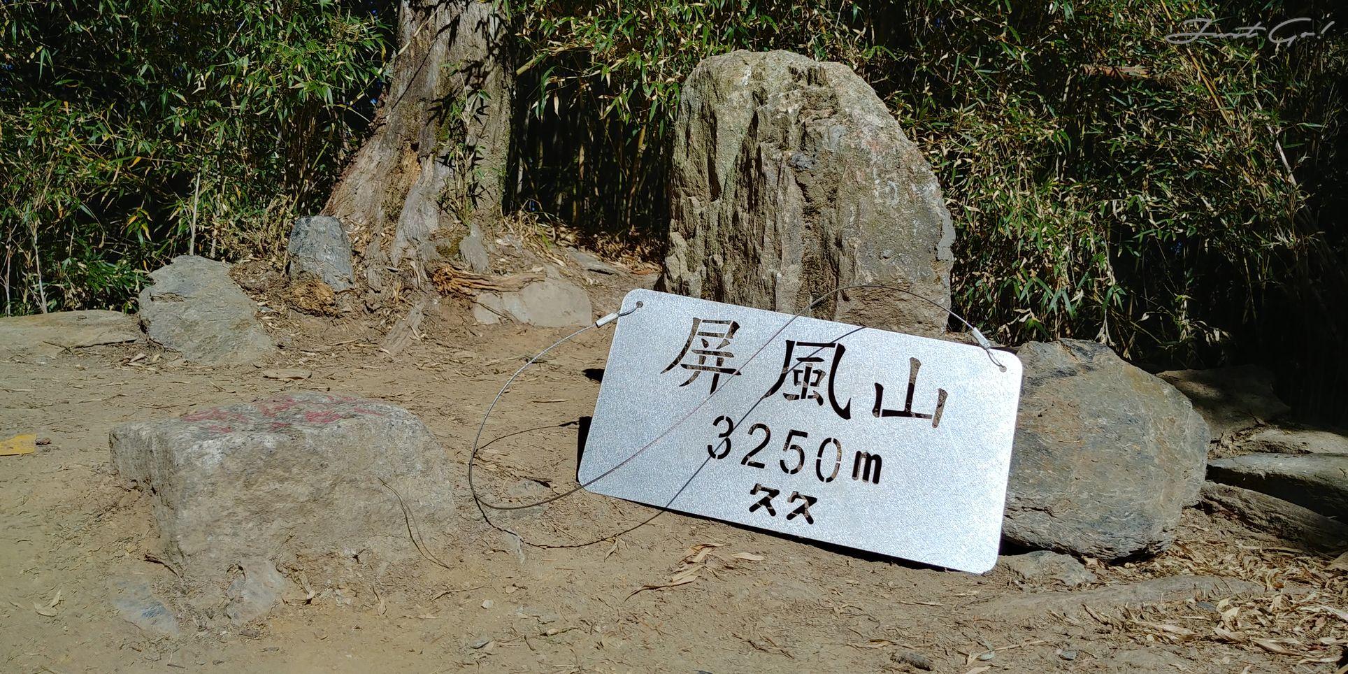 一日百岳·10小時單攻屏風山-新路線地圖gpx、行程規劃、申請、登山口1