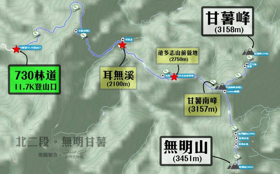 北二段C+級百岳-無明山、甘薯峰地圖.jpg