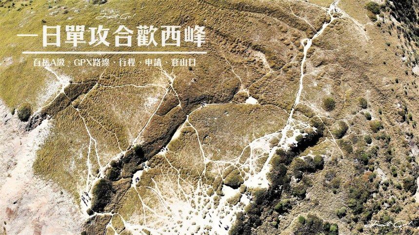 一日百岳·9小時單攻合歡西峰北峰-地圖gpx、行程規劃、申請、登山口