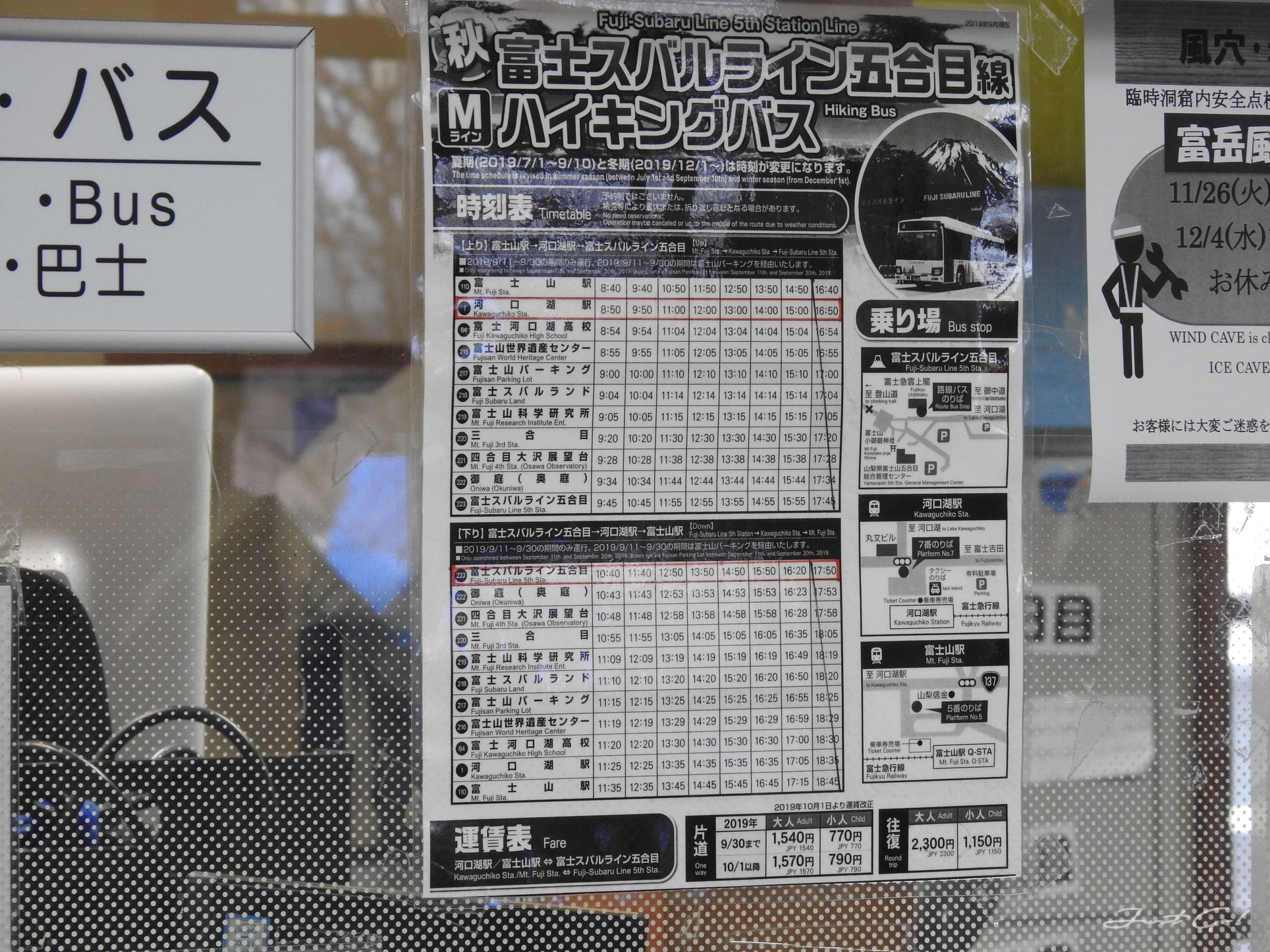 成田機場(東京、新宿)往返河口湖(富士山)交通方式最新資訊5.JPG