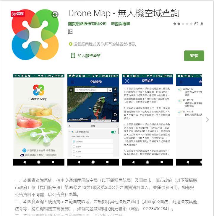 drone20